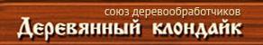 ДКЛ-Урал